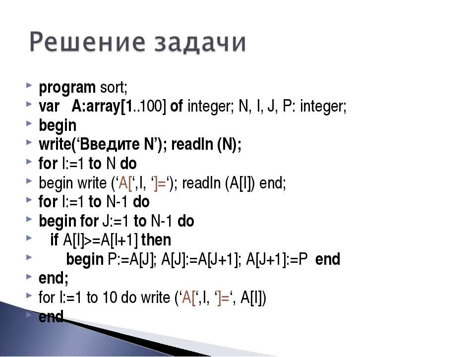 program sort; var A:array[1..100] of integer; N, I, J, P: integer; begin writ...