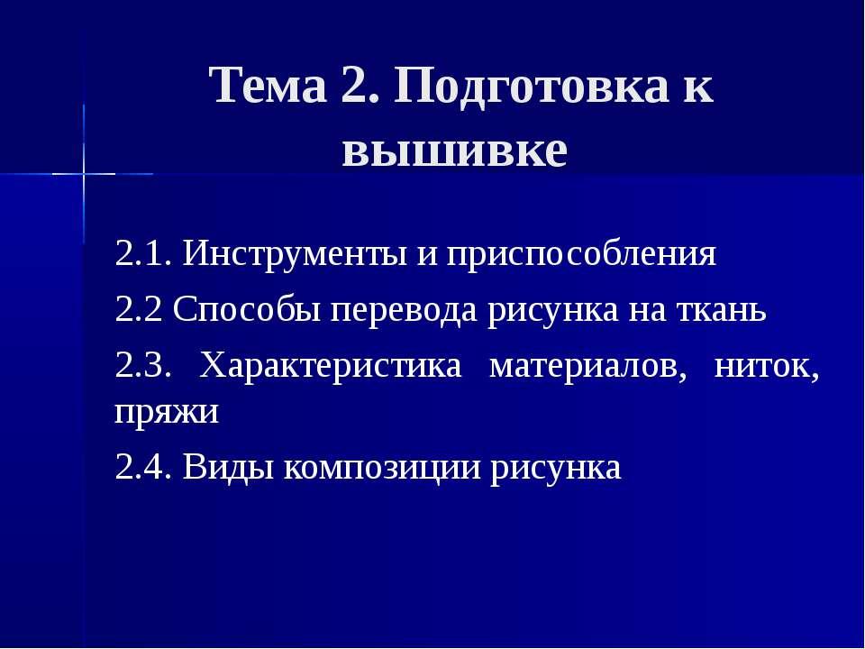 Тема 2. Подготовка к вышивке 2.1. Инструменты и приспособления 2.2 Способы пе...