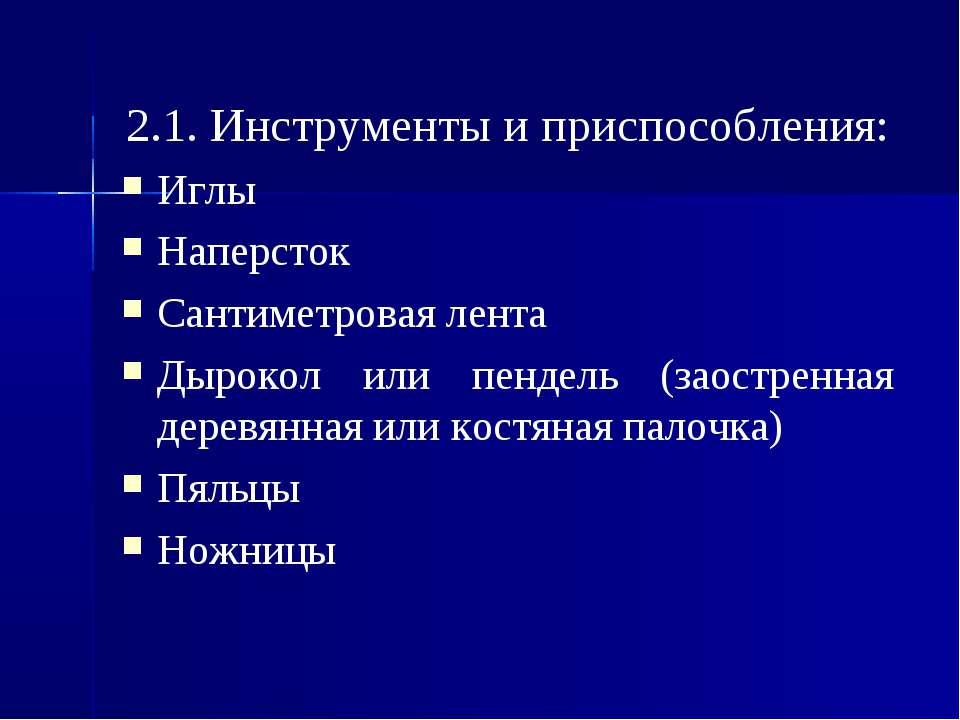 2.1. Инструменты и приспособления: Иглы Наперсток Сантиметровая лента Дырокол...