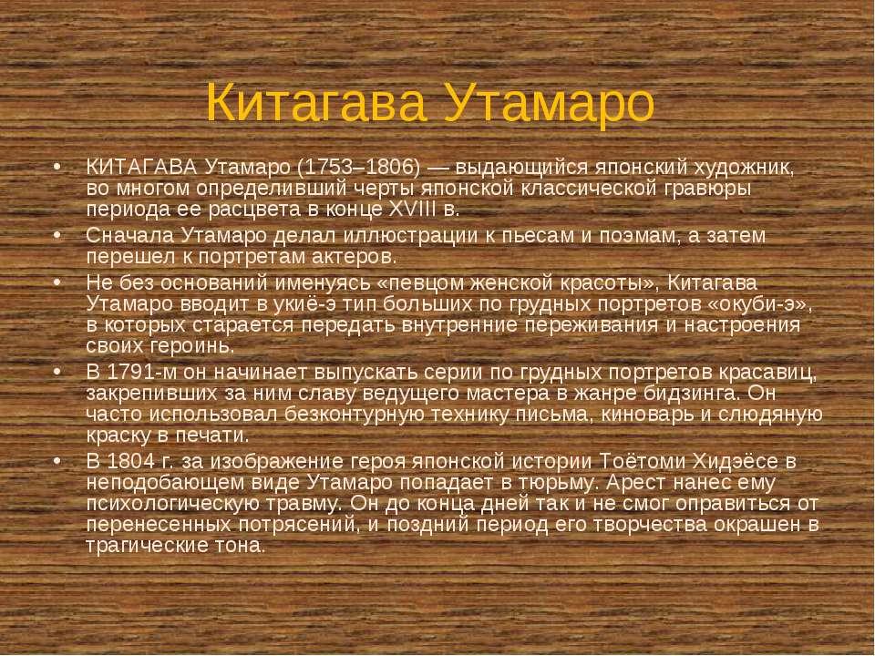 Китагава Утамаро КИТАГАВА Утамаро (1753–1806) — выдающийся японский художник,...