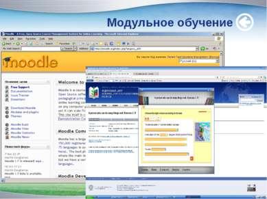 Модульное обучение www.themegallery.com www.themegallery.com