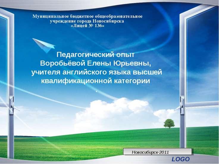 Новосибирск-2011 Педагогический опыт Воробьёвой Елены Юрьевны, учителя англий...