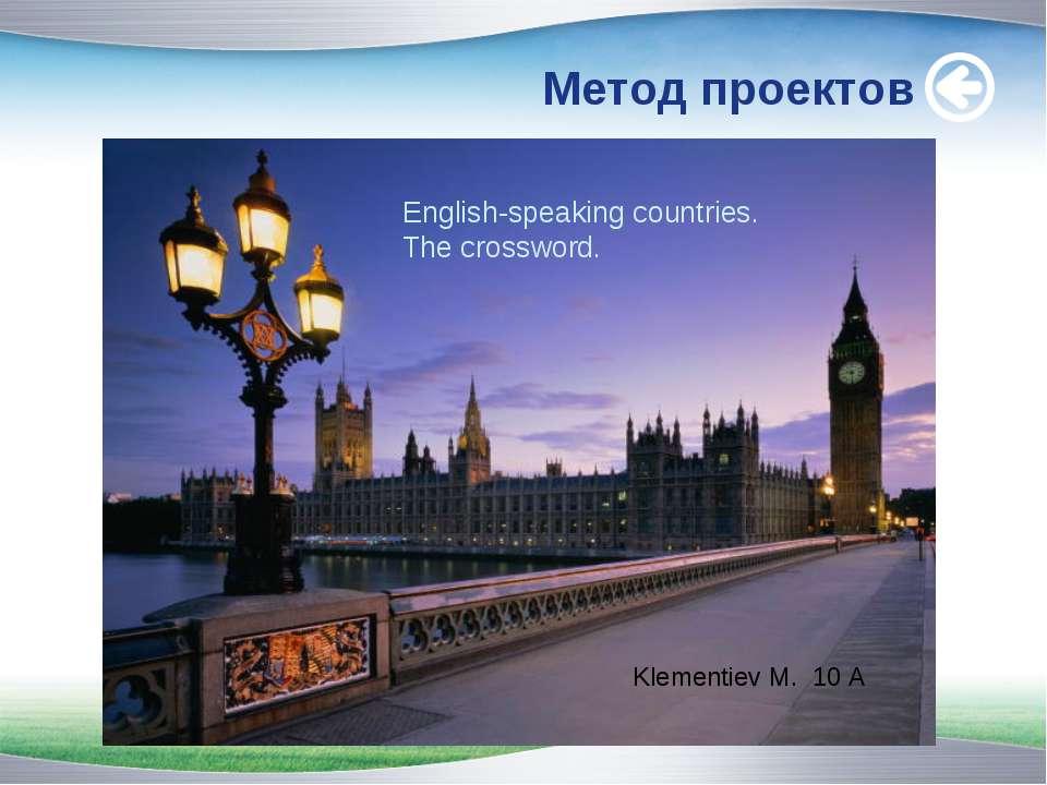 Метод проектов English-speaking countries. The crossword. Klementiev M. 10 A