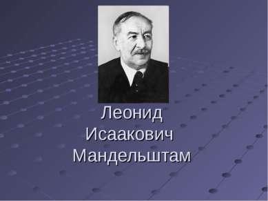 Леонид Исаакович Мандельштам