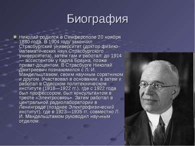 Биография Николай родился в Симферополе 20 ноября 1880 года. В 1904 году зако...