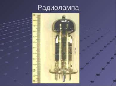 Радиолампа