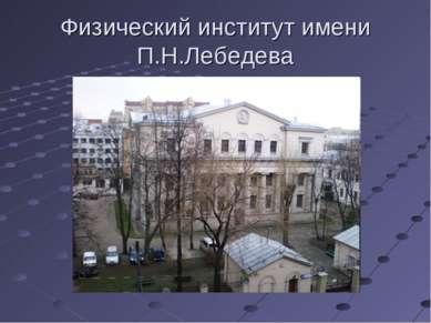 Физический институт имени П.Н.Лебедева
