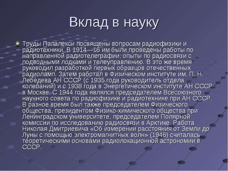 Вклад в науку Труды Папалекси посвящены вопросам радиофизики и радиотехники. ...