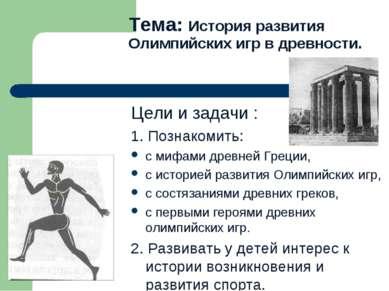 Тема: История развития Олимпийских игр в древности. Цели и задачи : 1. Познак...