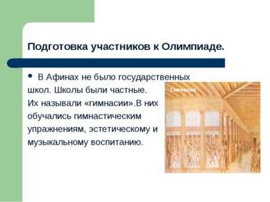 Подготовка участников к Олимпиаде. В Афинах не было государственных школ. Шко...