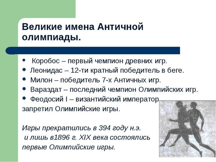 Великие имена Античной олимпиады. Коробос – первый чемпион древних игр. Леони...