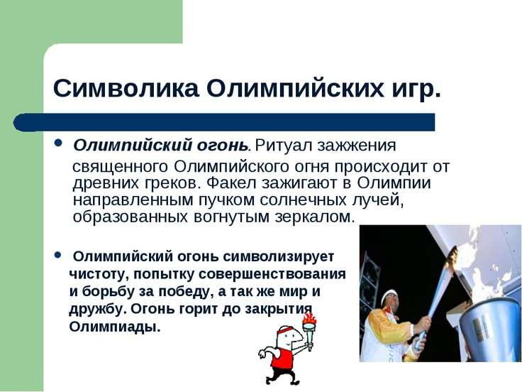 Символика Олимпийских игр. Олимпийский огонь. Ритуал зажжения священного Олим...