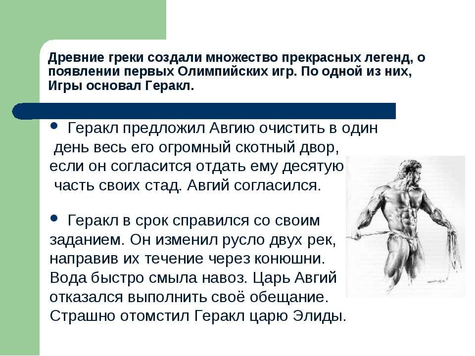 Древние греки создали множество прекрасных легенд, о появлении первых Олимпий...