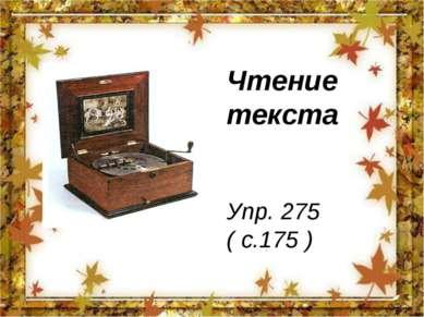 Чтение текста Упр. 275 ( с.175 )