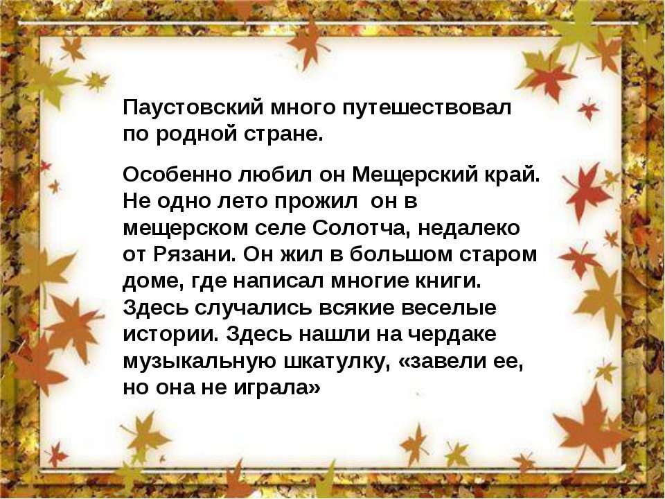 Паустовский много путешествовал по родной стране. Особенно любил он Мещерский...