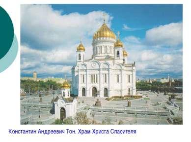 Константин Андреевич Тон. Храм Христа Спасителя