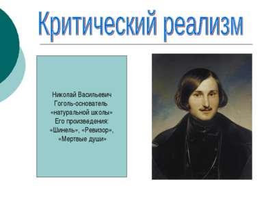 Николай Васильевич Гоголь-основатель «натуральной школы» Его произведения: «Ш...