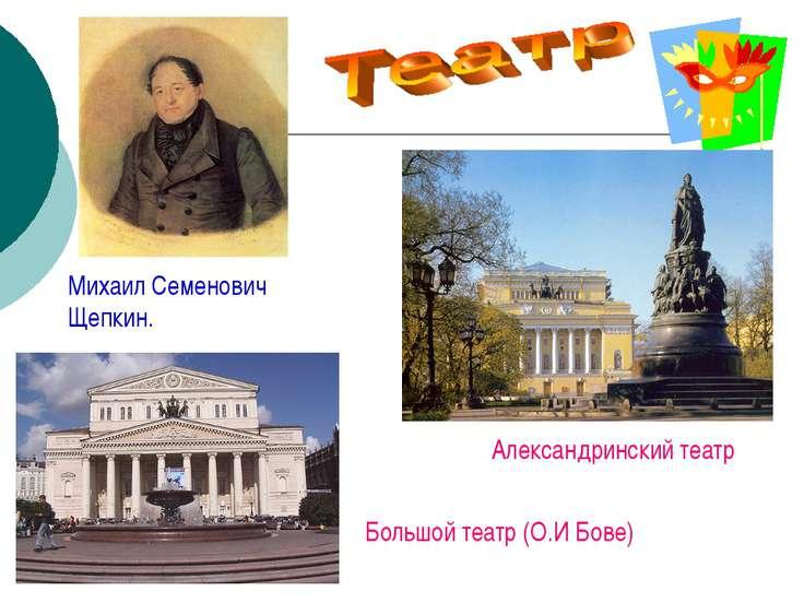 Большой театр (О.И Бове) Александринский театр Михаил Семенович Щепкин.
