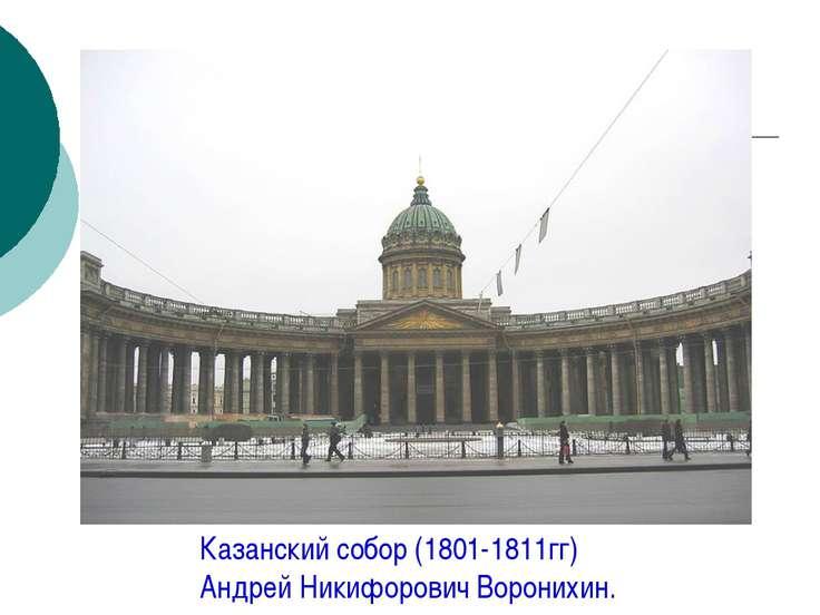 Казанский собор (1801-1811гг) Андрей Никифорович Воронихин.