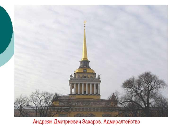 Андреян Дмитриевич Захаров. Адмиралтейство