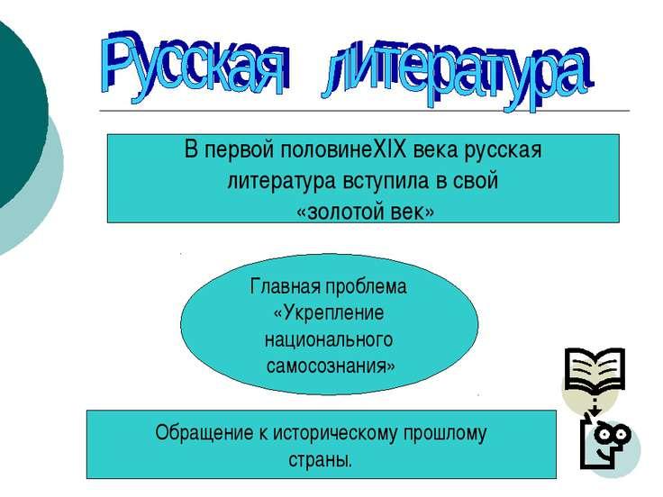 В первой половинеXIX века русская литература вступила в свой «золотой век» Гл...