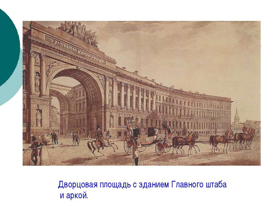 Дворцовая площадь с зданием Главного штаба и аркой.