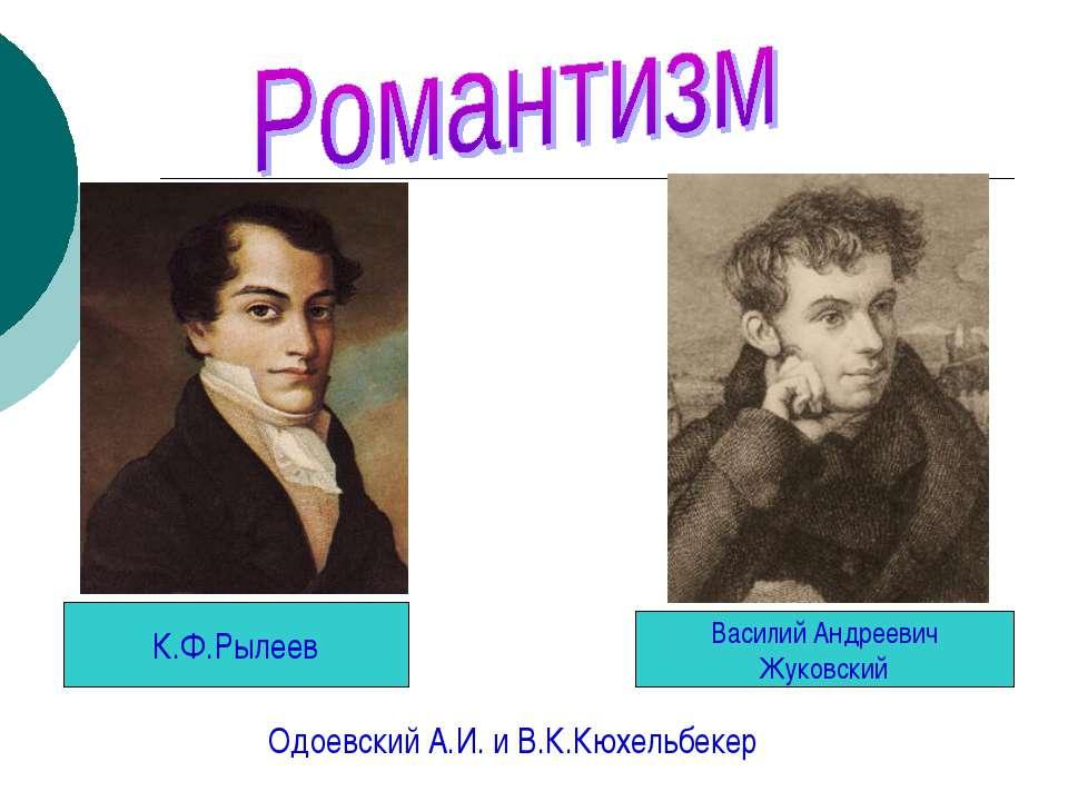 К.Ф.Рылеев Василий Андреевич Жуковский Одоевский А.И. и В.К.Кюхельбекер