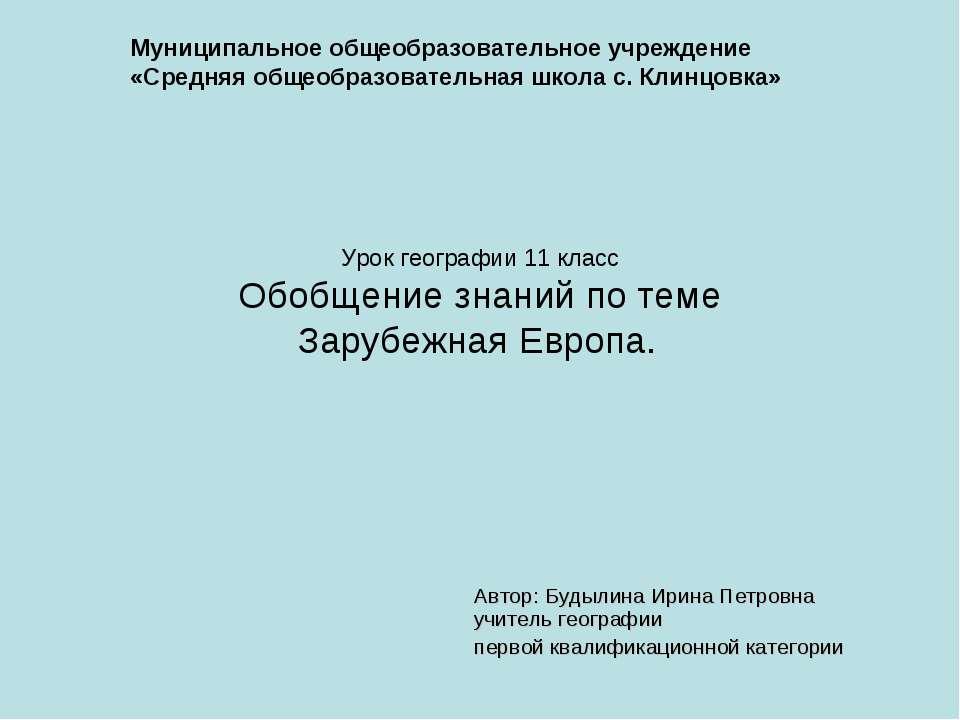 Урок географии 11 класс Обобщение знаний по теме Зарубежная Европа. Автор: Бу...