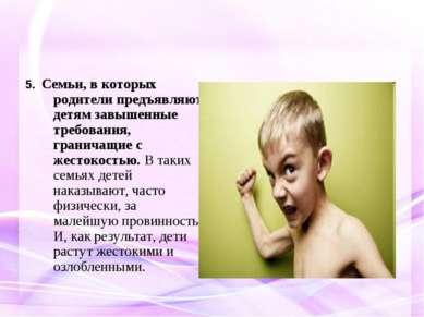 5. Семьи, в которых родители предъявляют детям завышенные требования, гранича...