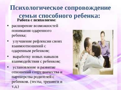Психологическое сопровождение семьи способного ребенка: Работа с психологом: ...