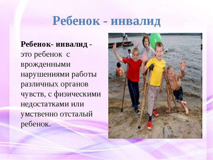 Ребенок - инвалид Ребенок- инвалид - это ребенок с врожденными нарушениями ра...