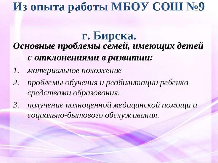 Из опыта работы МБОУ СОШ №9 г. Бирска. Основные проблемы семей, имеющих детей...