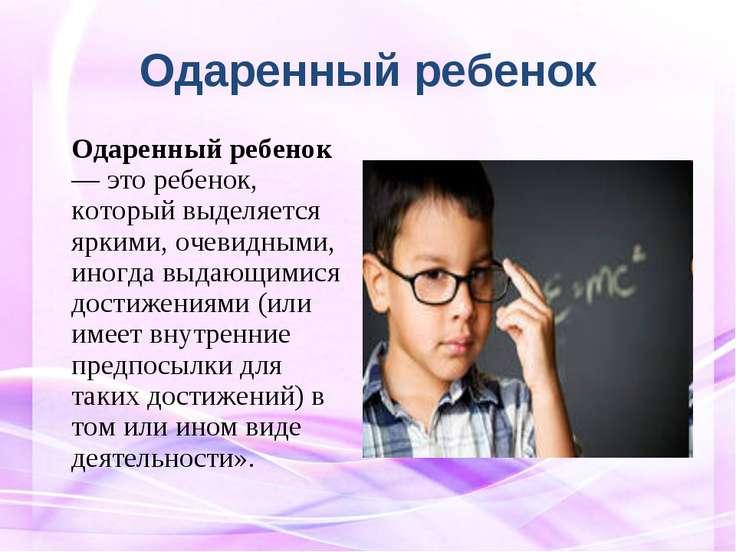Одаренный ребенок Одаренный ребенок — это ребенок, который выделяется яркими,...