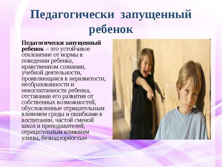 Педагогически запущенный ребенок Педагогически запущенный ребенок – это устой...