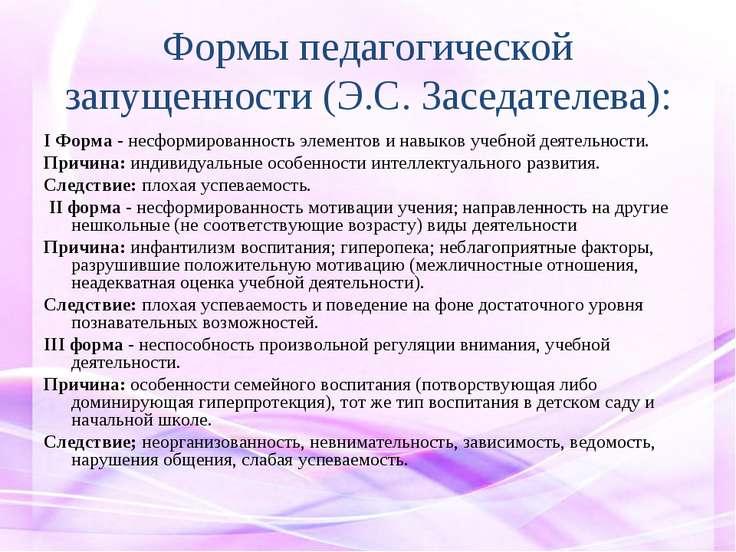 Формы педагогической запущенности (Э.С. Заседателева): I Форма - несформирова...