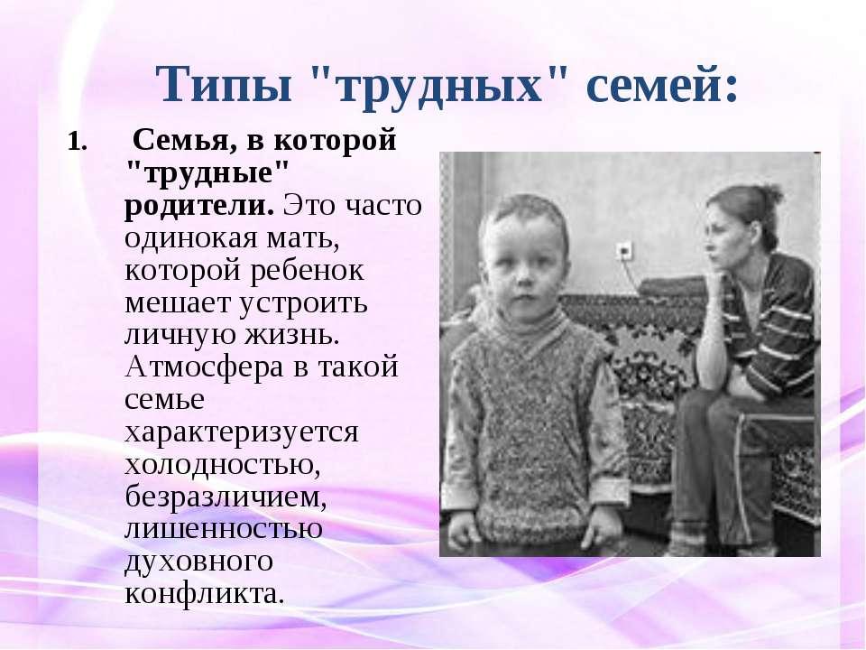"""Типы """"трудных"""" семей: 1. Семья, в которой """"трудные"""" родители. Это часто од..."""