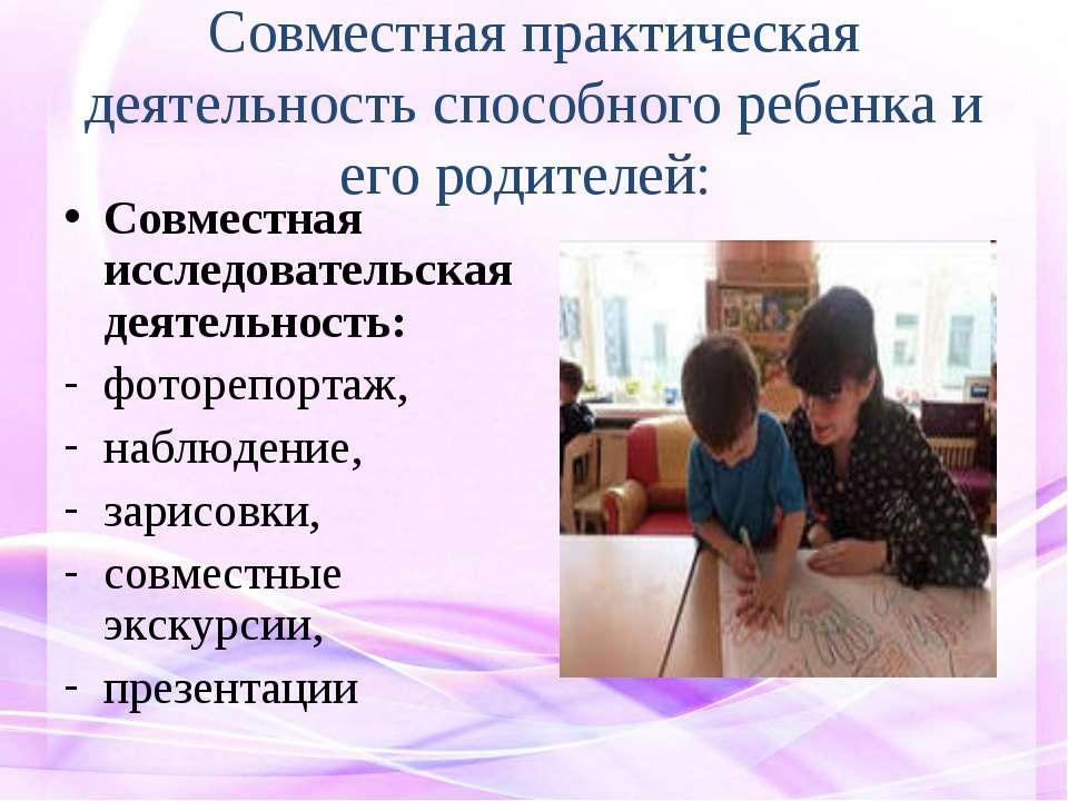 Совместная практическая деятельность способного ребенка и его родителей: Совм...