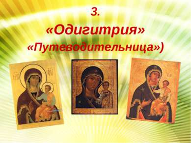 3. «Одигитрия» «Путеводительница»)