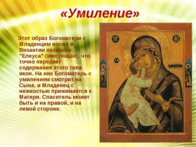 "«Умиление» Этот образ Богоматери с Младенцем носил в Византии название ""Елеус..."