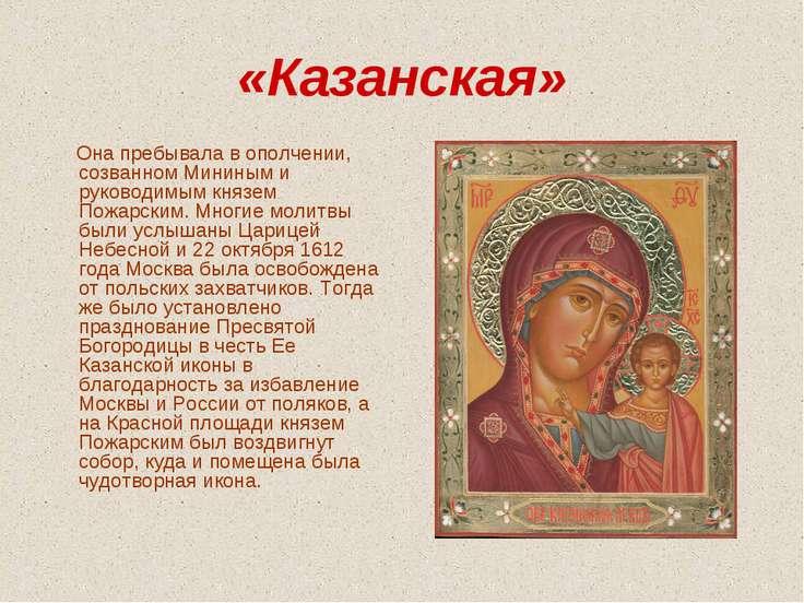 «Казанская» Она пребывала в ополчении, созванном Мининым и руководимым князем...