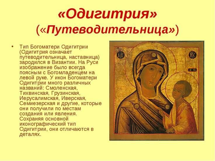 «Одигитрия» («Путеводительница») Тип Богоматери Одигитрии (Одигитрия означает...