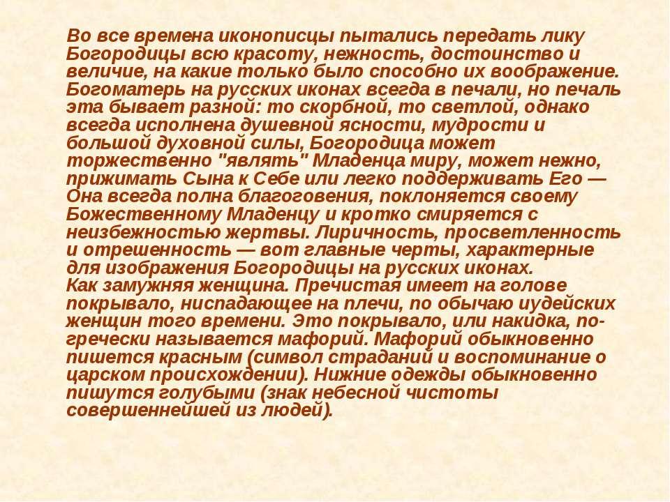 Во все времена иконописцы пытались передать лику Богородицы всю красоту, нежн...