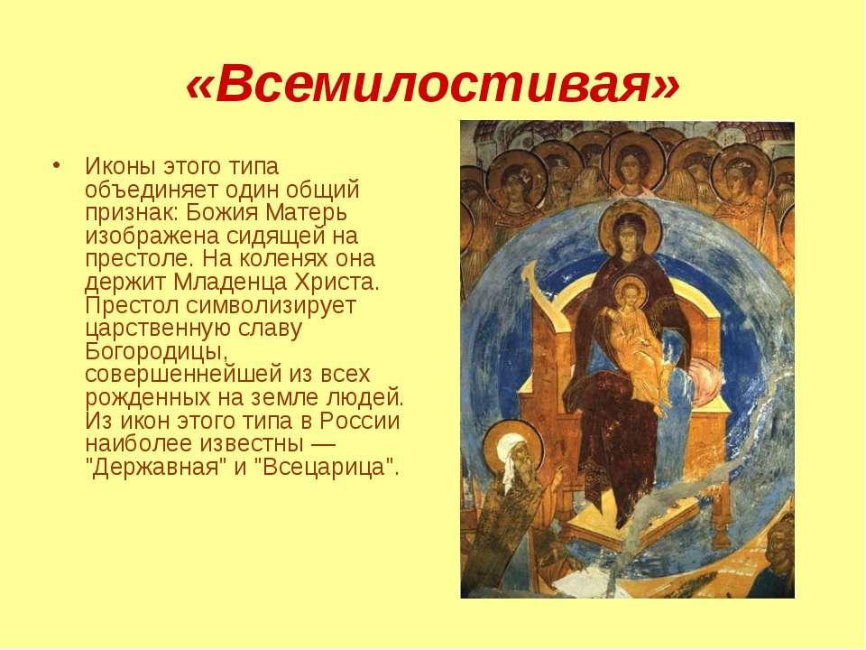 «Всемилостивая» Иконы этого типа объединяет один общий признак: Божия Матерь ...