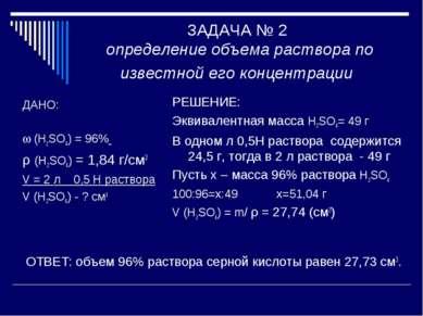 ЗАДАЧА № 2 определение объема раствора по известной его концентрации ДАНО: (H...