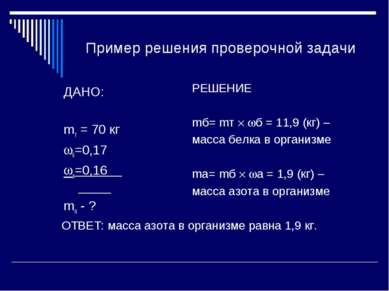 Пример решения проверочной задачи ДАНО: mт = 70 кг б=0,17 а=0,16 mа - ? РЕШЕН...