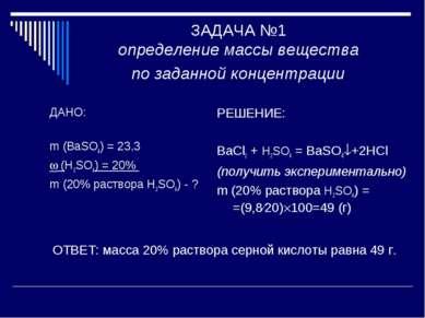 ЗАДАЧА №1 определение массы вещества по заданной концентрации ДАНО: m (BaSO4)...