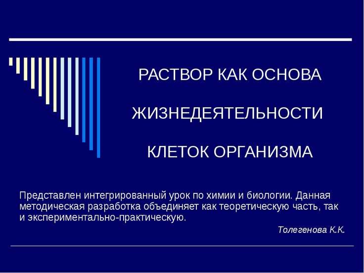 РАСТВОР КАК ОСНОВА ЖИЗНЕДЕЯТЕЛЬНОСТИ КЛЕТОК ОРГАНИЗМА Представлен интегрирова...