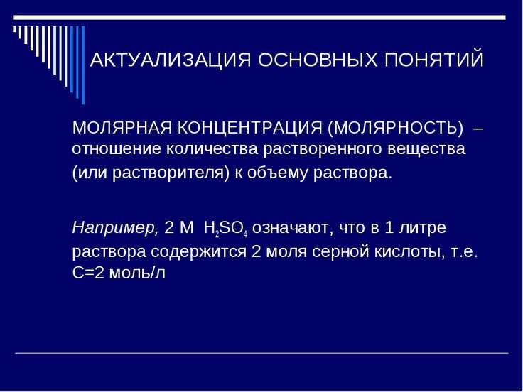 АКТУАЛИЗАЦИЯ ОСНОВНЫХ ПОНЯТИЙ МОЛЯРНАЯ КОНЦЕНТРАЦИЯ (МОЛЯРНОСТЬ) – отношение ...