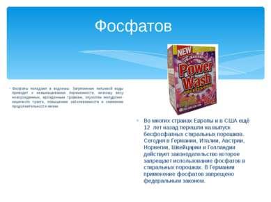 Фосфатов Во многих странах Европы и в США ещё 12 лет назад перешли на выпуск ...