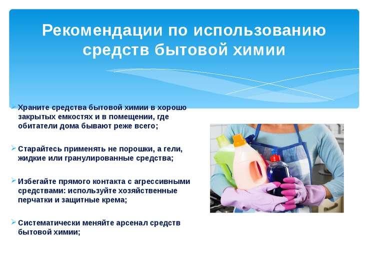 Храните средства бытовой химии в хорошо закрытых емкостях и в помещении, где ...